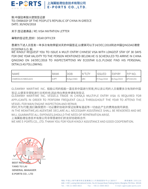 China Invitation Letter For Business Visa.E Ports Providing Invitation Letter For China Business Visa